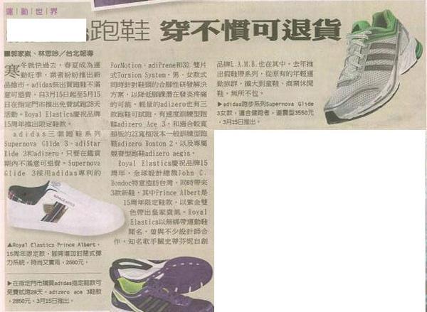 中國時報-2011,3.8
