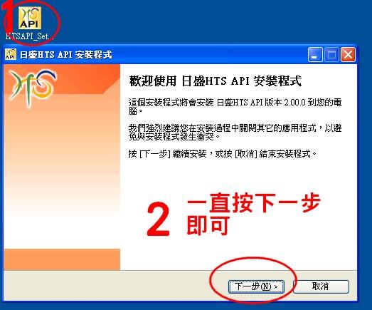 日盛期貨開戶API-3