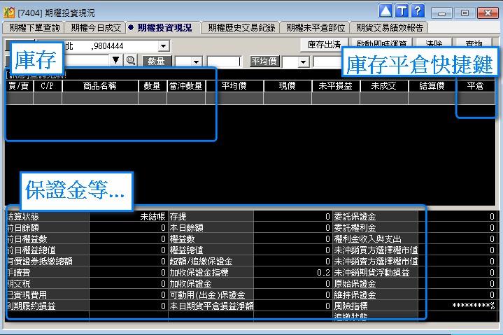 期貨軟體03