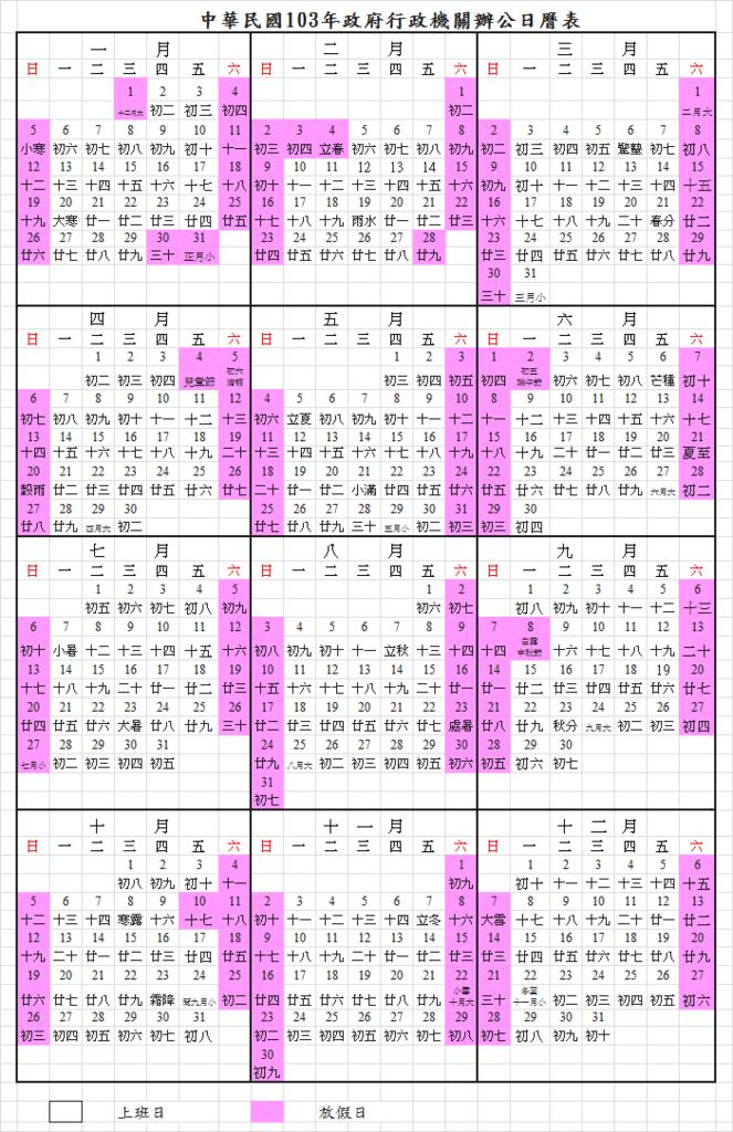 2014年公家機關行事曆+民國103年