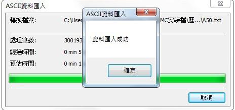 mc匯入歷史資料08.jpg