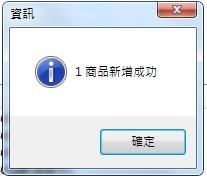 mc匯入歷史資料05.jpg