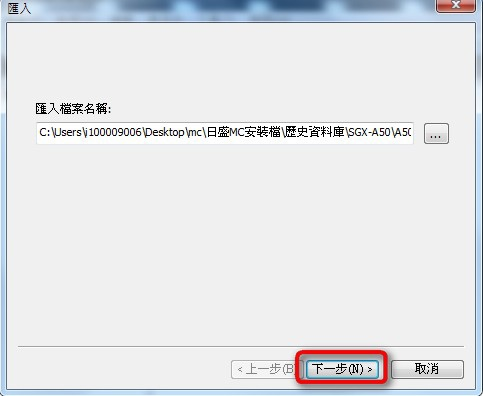 mc匯入歷史資料19.jpg