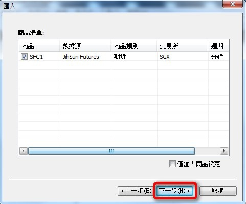 mc匯入歷史資料20.jpg