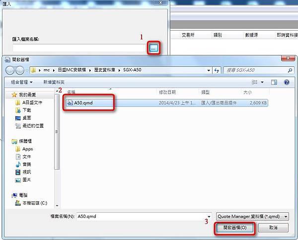 mc匯入歷史資料18.jpg