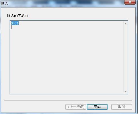 mc匯入歷史資料21.jpg
