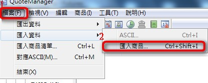 mc匯入歷史資料17.jpg
