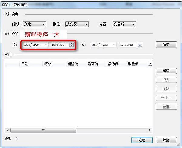 mc匯入歷史資料23.jpg