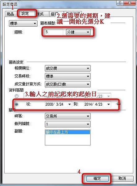 mc匯入歷史資料12.jpg