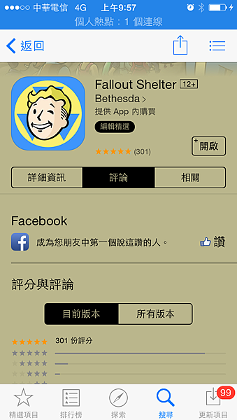 fallout shelter中文攻略2