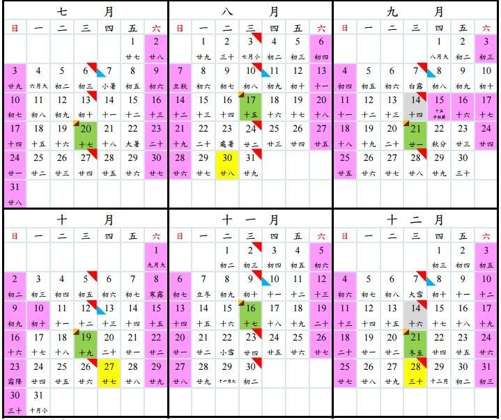 2016行事曆2