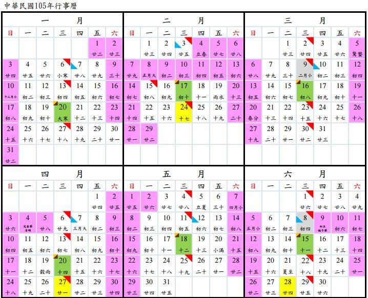 2016行事曆1
