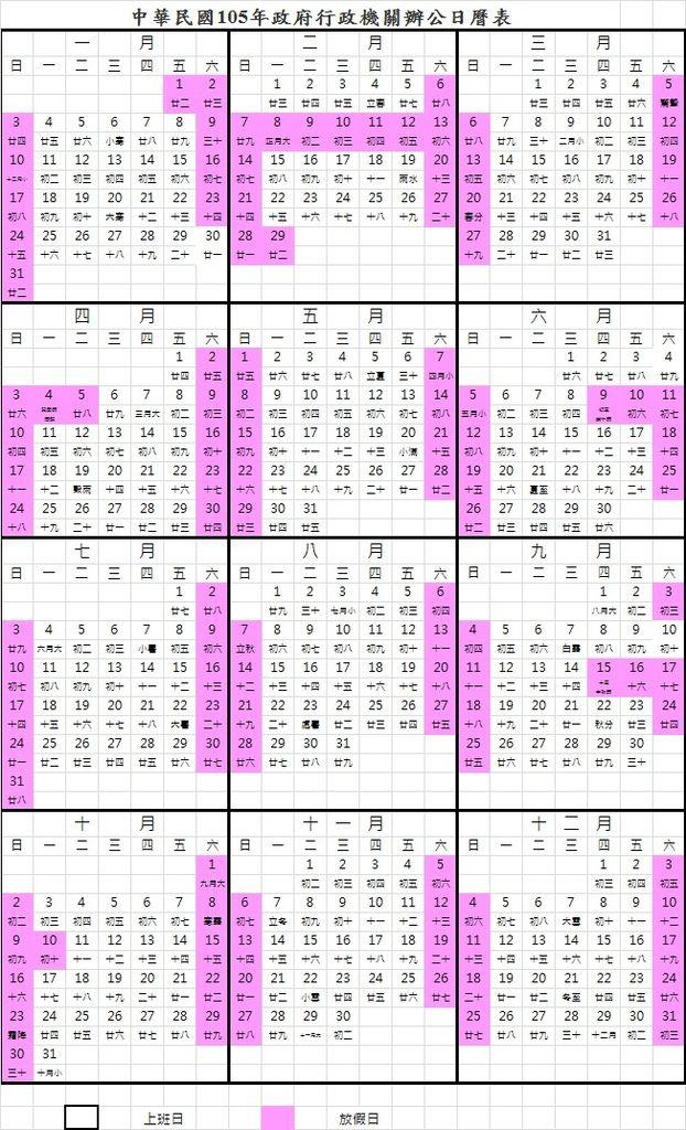 2016公家機關行事曆