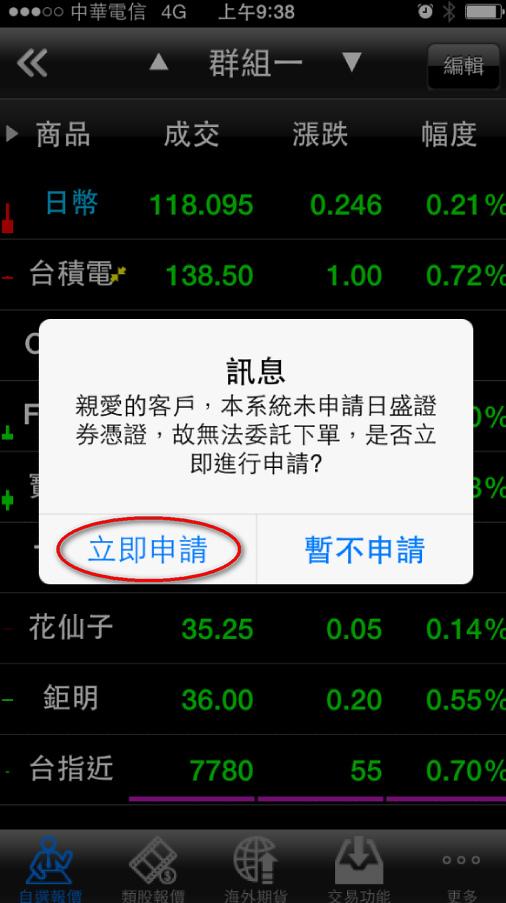 手機海外期貨11.jpg