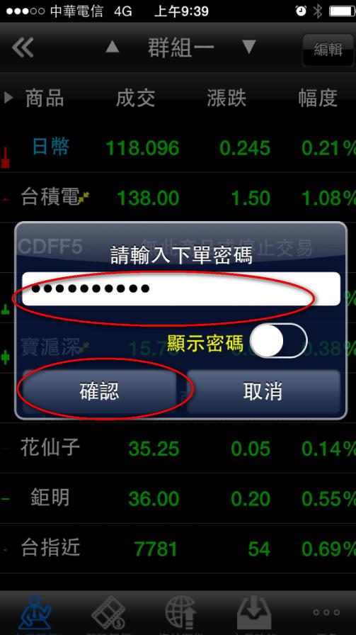 手機海外期貨12.jpg
