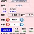手機海外期貨22.jpg