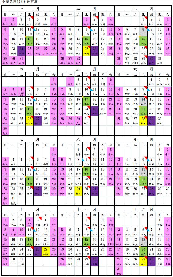 公家機關行事曆