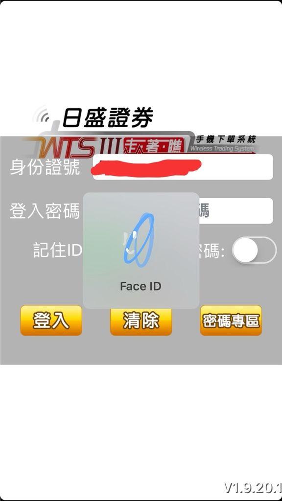 手機下單臉部辨識2