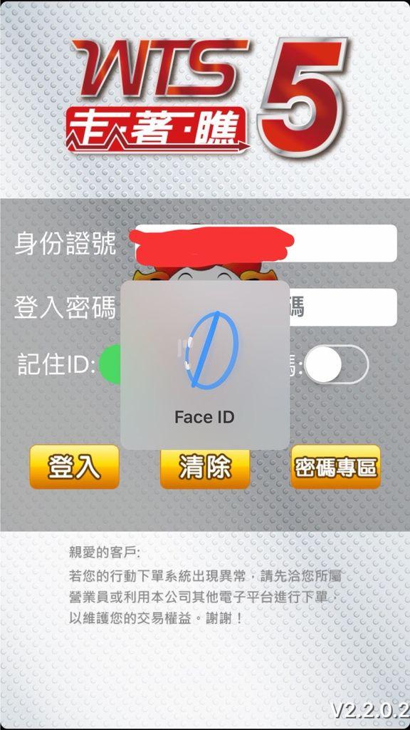 手機下單臉部辨識3