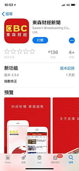 投資app1