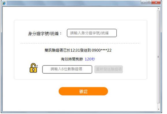 線上密碼02.jpg