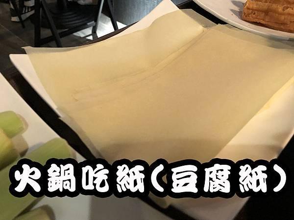 石撈麻辣鍋-火鍋吃紙1.jpg