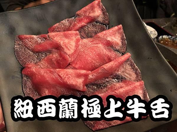 石撈麻辣鍋-牛舌.jpg