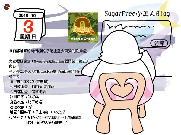 魔瘦online-XL與小美人06P.jpg