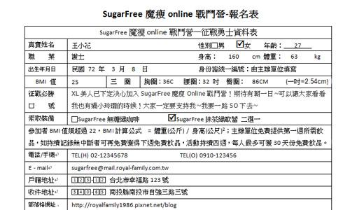 SugarFree魔瘦Online戰鬥營報名表.jpg