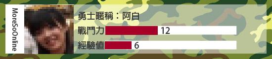 無糖纖歐蕾-戰鬥力13.jpg