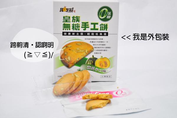 皇族無糖手工餅乾-南瓜子0.jpg