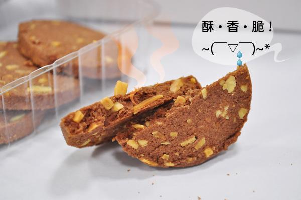 皇族無糖杏仁巧克力餅乾03.jpg