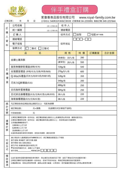 99-12-07高鐵禮盒DM.jpg
