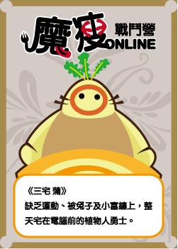 魔瘦online介紹卡-三宅蒲(半).jpg