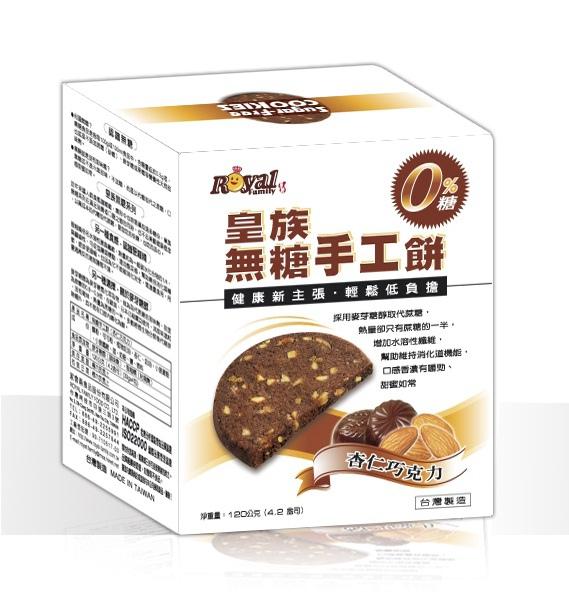 皇族杏仁巧克力無糖餅乾