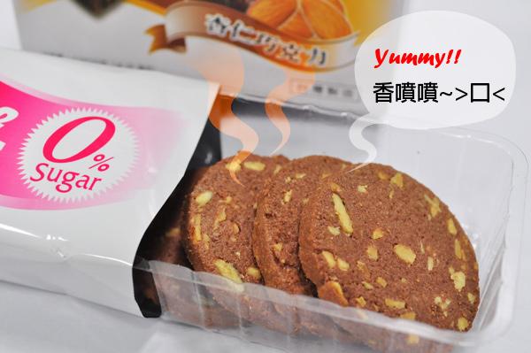 皇族無糖杏仁巧克力餅乾02.jpg