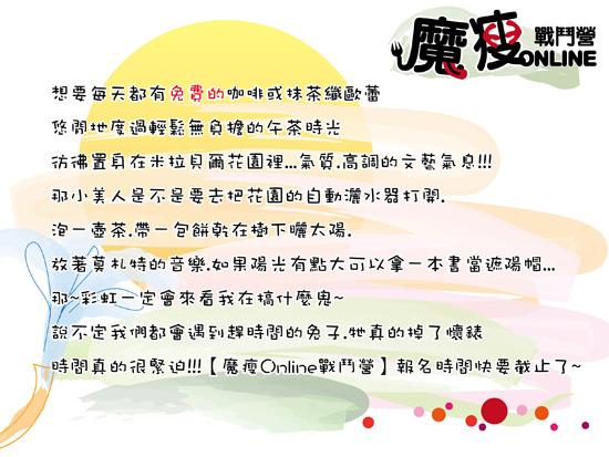 家會香-魔瘦Online01-550.jpg