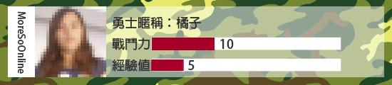 無糖抹茶纖歐蕾-戰鬥力19.jpg