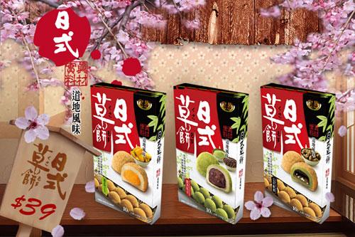 20110218-日式草餅39元限時加購.jpg