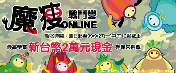 魔瘦online-Banner橫.jpg