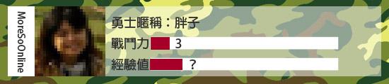無糖纖歐蕾-戰鬥力09.jpg