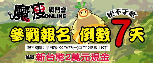 魔瘦online-倒數7Banner.jpg
