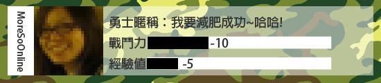 無糖纖咖啡-戰鬥力16.jpg