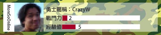 無糖抹茶纖歐蕾-戰鬥力17.jpg