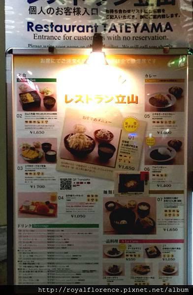 IMAG3196_立山餐廳_午餐.jpg