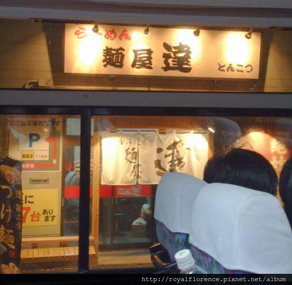 DSC_0101_金澤有名的麵店.JPG