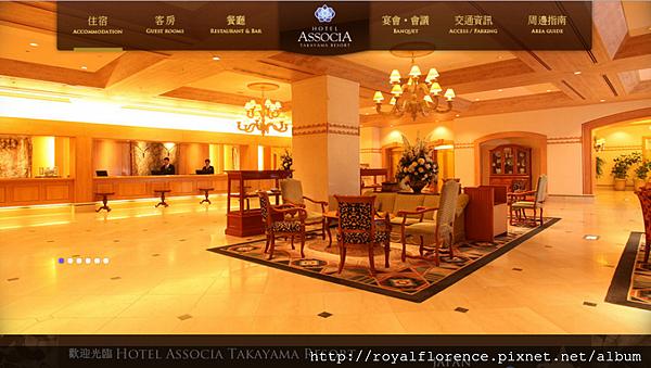 Hotel Associa官網照片1.PNG