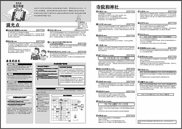 Nara_guide.PNG