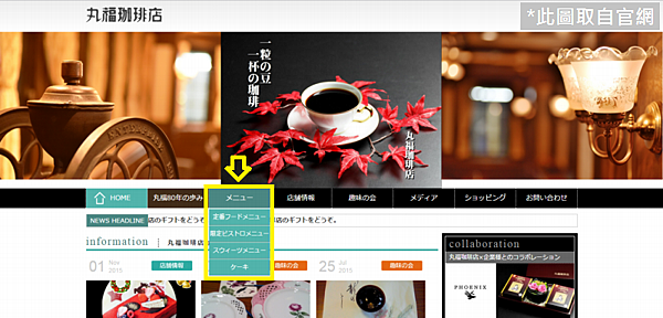 丸福咖啡2.PNG