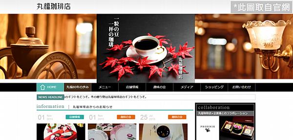 丸福咖啡1.PNG